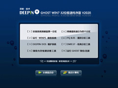 深度技术 GHOST WIN7 32位极速纯净版 V2020.11