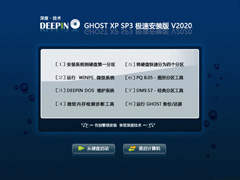 深度技术 GHOST XP SP3 极速安装版 V2020.11