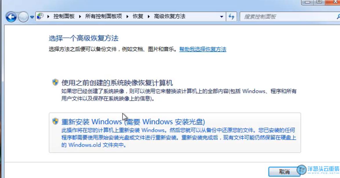 win7电脑如何清空所有数据|win7系统清空所有数据的方法(图文)
