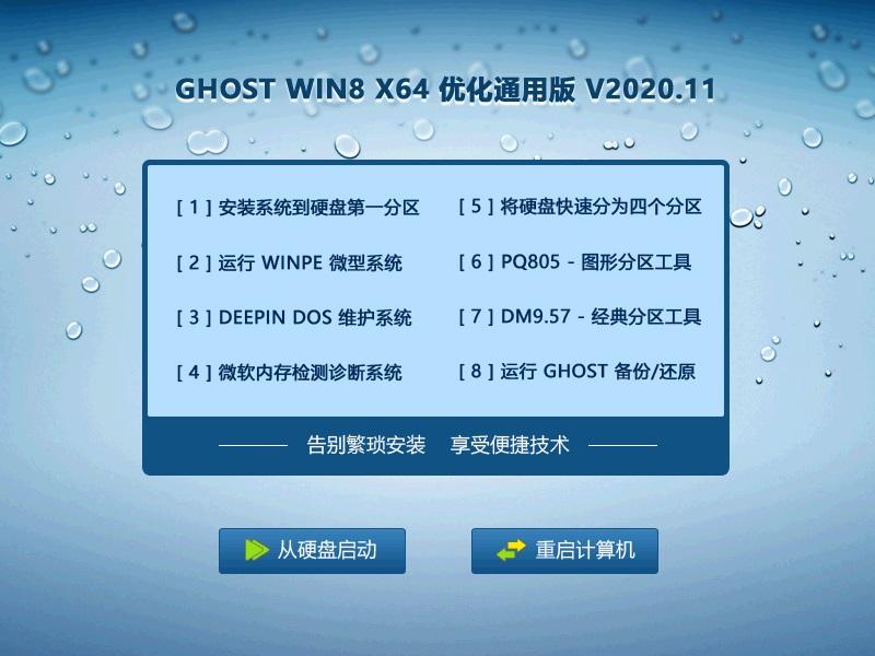Ghost Win8.1 x64(64位) 优化通用版 V2020.11