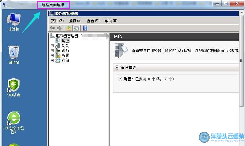win10系统远程桌面连接命令|win10电脑如何进行远程连接(图文)