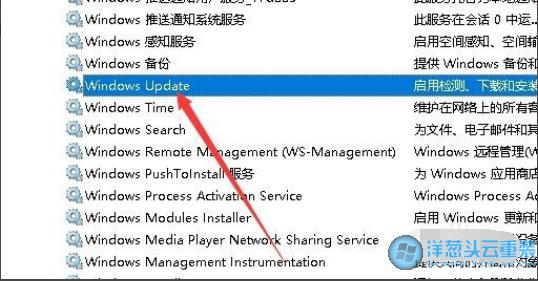 """双击""""Windows Update""""服务项"""