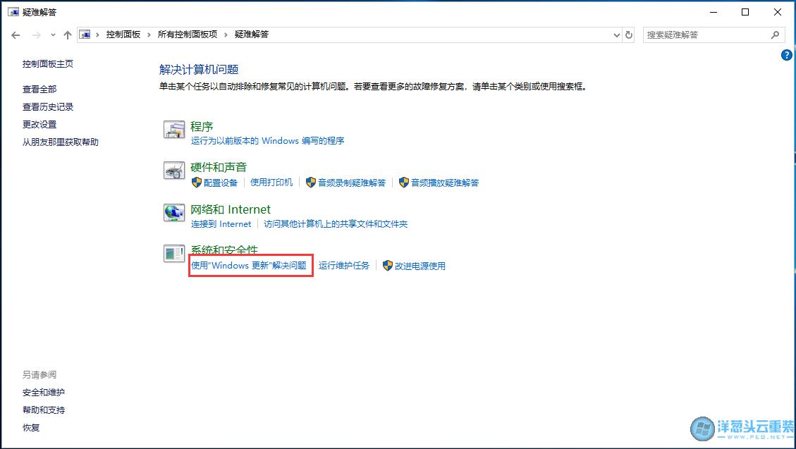 """点击系统和安全下方的""""使用Windows更新解决问题"""""""