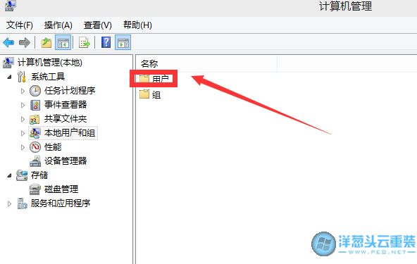 双击用户文件夹