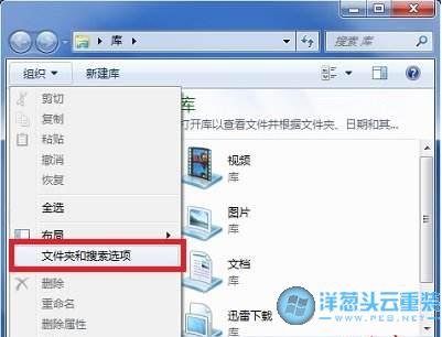 选择文件夹和搜索选项打开