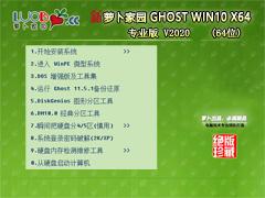 萝卜家园 Windows 10 64位专业版 V2020.12