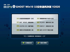 深度技术 GHOST WIN10 32位快速纯净版 V2020.12