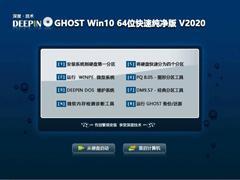 深度技术 GHOST WIN10 64位快速纯净版 V2020.12