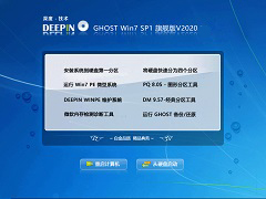 深度技术 GHOST WIN7 X86经典旗舰版 V2020.12