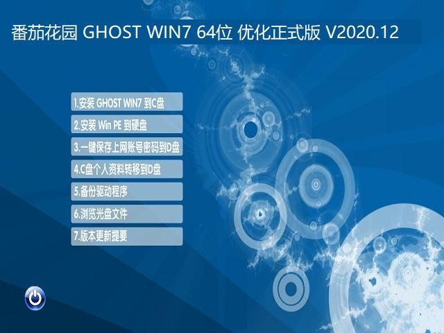 番茄花园 GHOST WIN7 64位 优化正式版 V2020.12