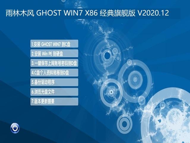 雨林木风 GHOST WIN7 32位 经典旗舰版 V2020.12