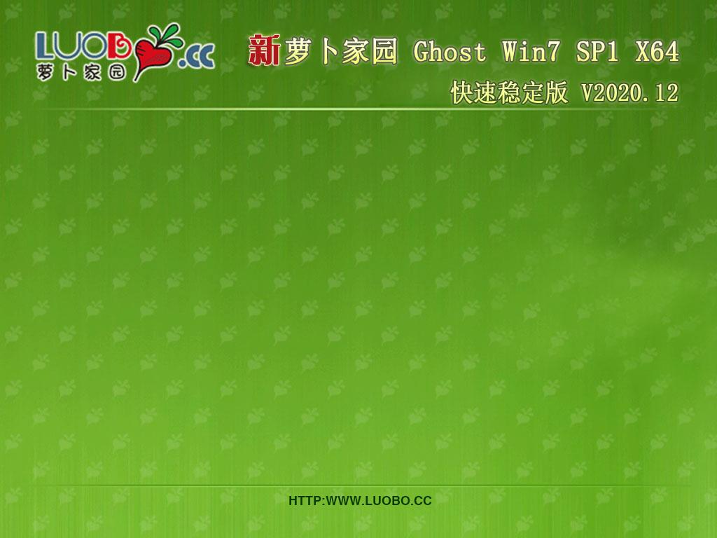 萝卜家园 GHOST WIN7 64位快速稳定版 V2020.12