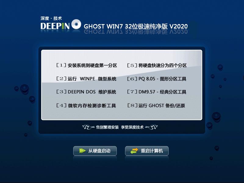 深度技术 GHOST WIN7 32位极速纯净版 V2020.12