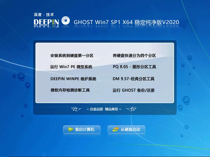 深度技术 GHOST WIN7 64位稳定纯净版 V2020.12