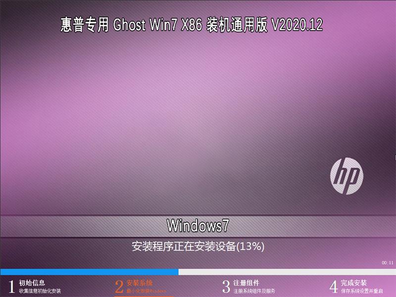 惠普专用 GHOST WIN7 X86 装机通用版 V2020.12