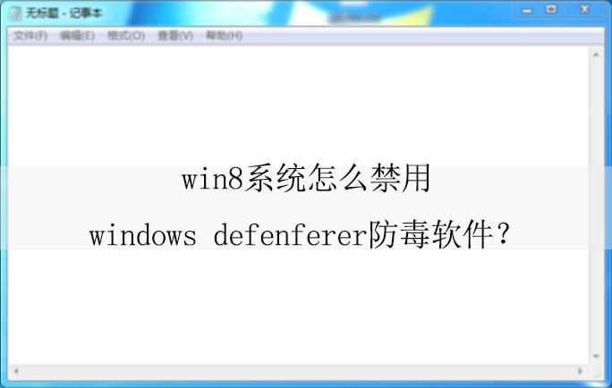 win8系统怎么禁用windows defenderer防毒软件及禁用方法