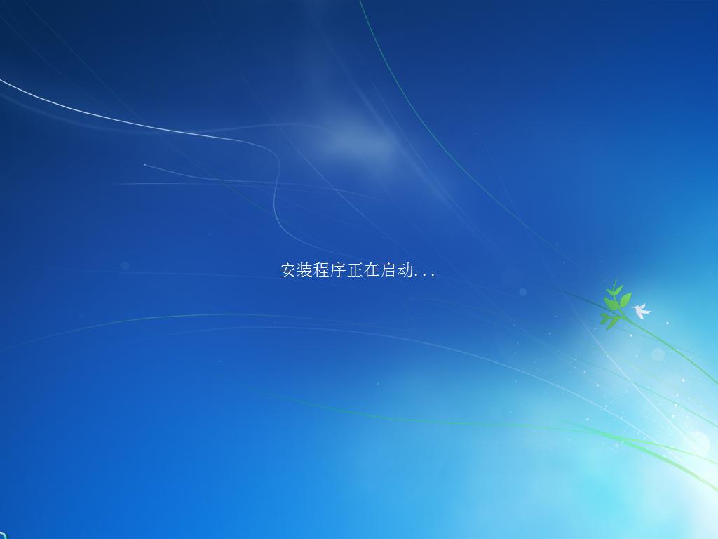Win7 Sp1 X64 官方旗舰版 (64位) V2020.12 界面2