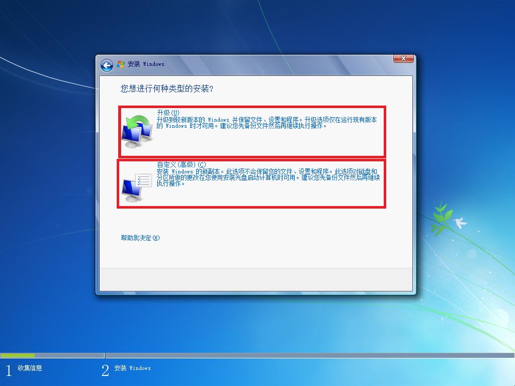 Win7 Sp1 X64 官方旗舰版 (64位) V2020.12 界面3