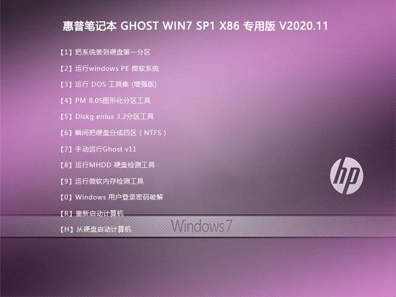 惠普笔记本 GHOST WIN7 SP1 X86 专用版 V2020.12