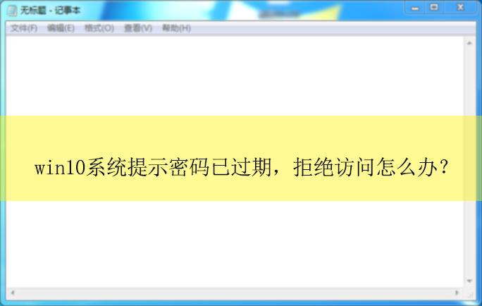 win10系统提示密码已过期拒绝访问怎么办?|设置密码期限的方法