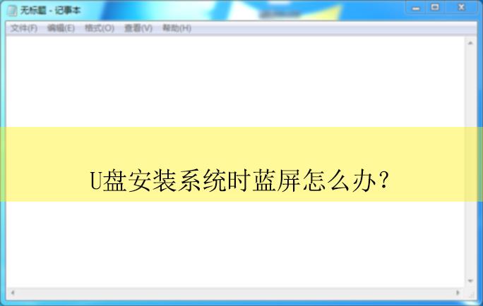u盘安装系统蓝屏怎么办?|U盘安装系统时蓝屏的解决方法(图文)