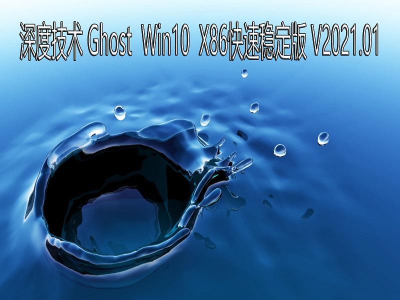 深度技术 GHOST Win10 32位系统快速稳定版 V2021.01