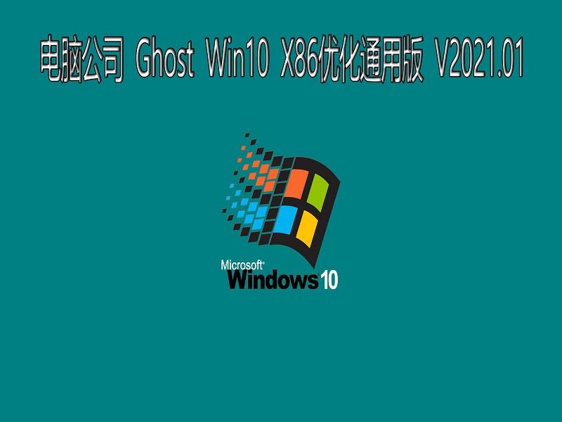 电脑公司 GHOST Win10 32位优化通用版 V2021.01