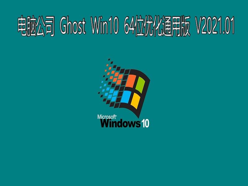电脑公司 GHOST Win10系统64位优化通用版 V2021.01