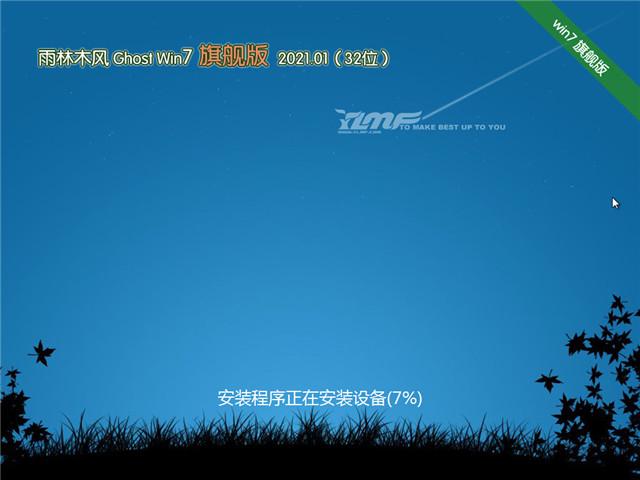 雨林木风 Ghost Win7 32位旗舰版 v2021.01