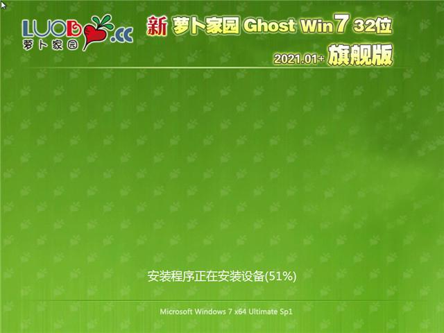 2021年萝卜家园 Ghost Win7 32位旗舰版