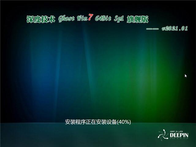深度技术 Ghost Win7 64位旗舰版 v2021.01