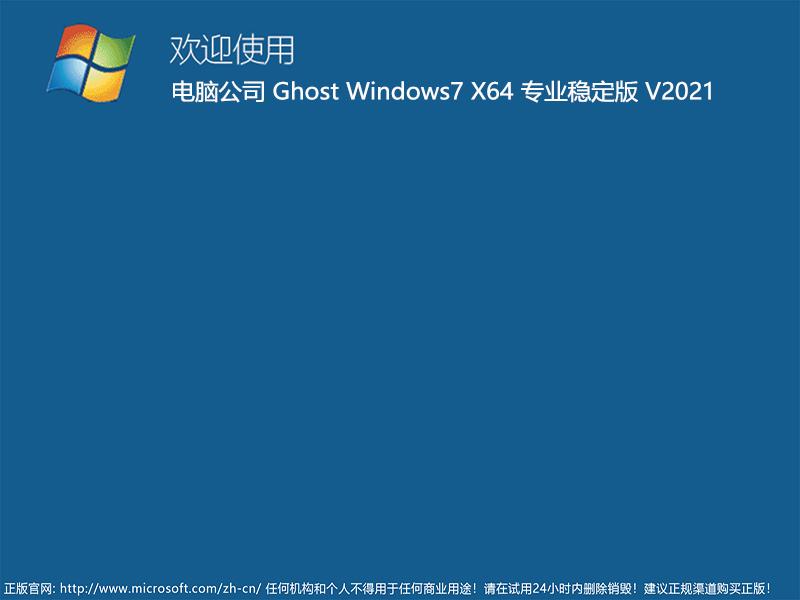 2021年电脑公司 GHOST WIN7 64位专业稳定版