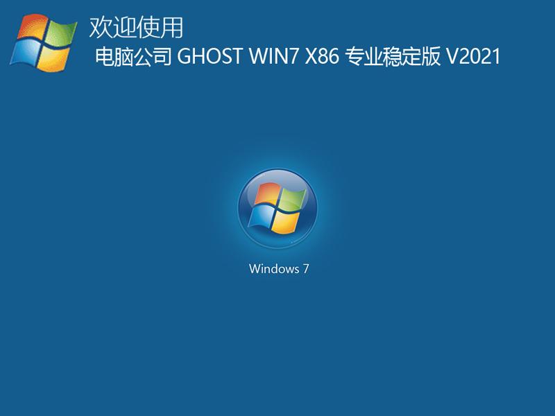 2021年电脑公司 GHOST WIN7 32位专业稳定版