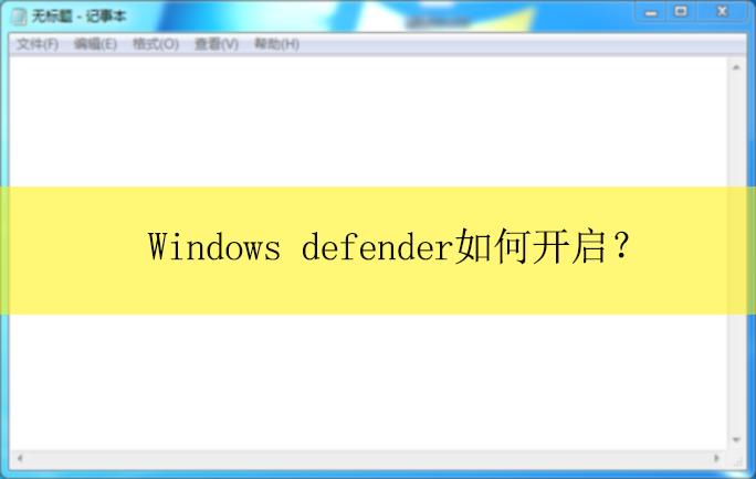 windows defender如何开启?|打开Windows defender的具体方法