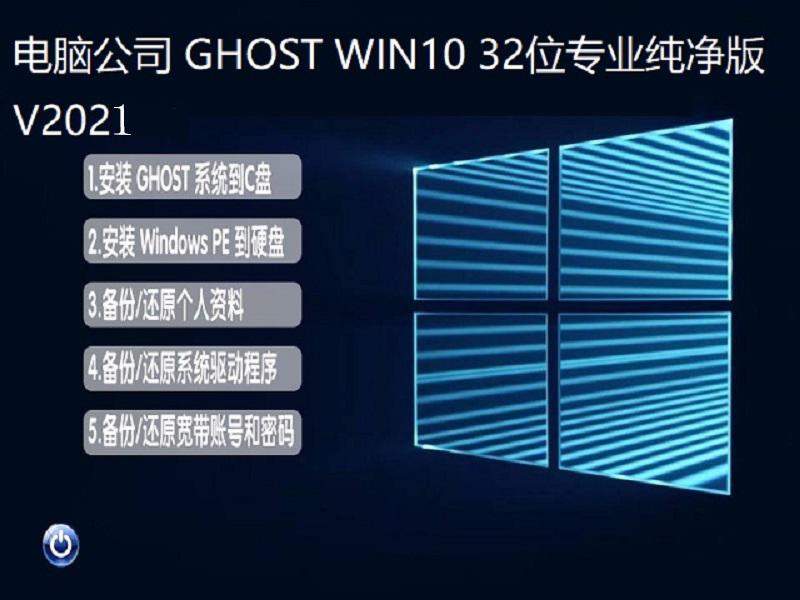 电脑公司 GHOST WIN10 32位专业纯净版 V2021.01