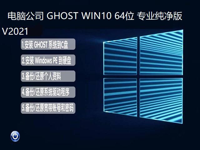 电脑公司 GHOST WIN10 64位专业纯净版 V2021.01