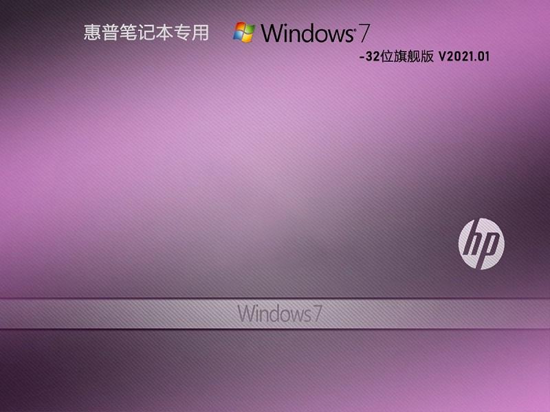 惠普专用 GHOST WIN7 32位旗舰版 V2021.01