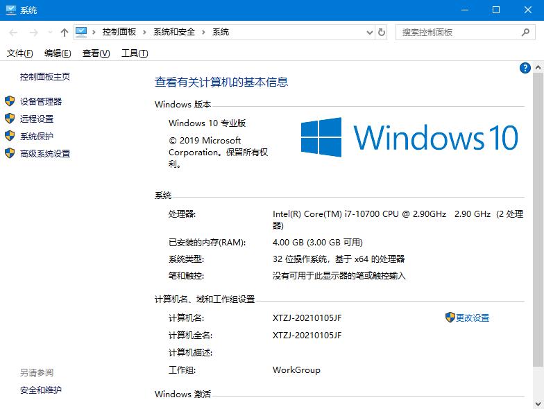 电脑公司 GHOST Win10 64位系统安全专业版 V2021.02