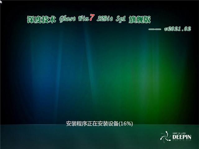 深度系统 Ghost Win7 32位旗舰版 v2021.02