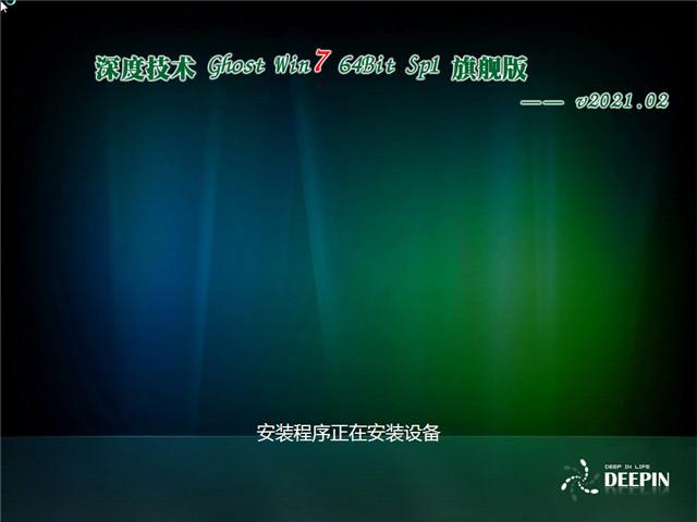 深度系统 Ghost Win7 64位旗舰版 v2021.02