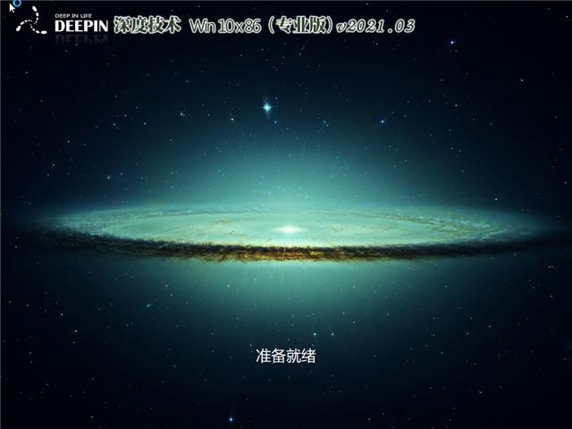 深度技术 Ghost Win10 32位专业版 v2021.03