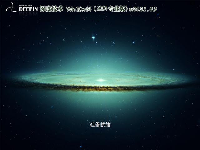 深度技术 Ghost Win10 64位专业版 V2021.03