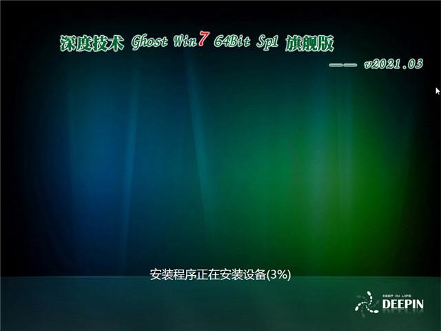 深度系统 Ghost Win7 64位旗舰版 v2021.03