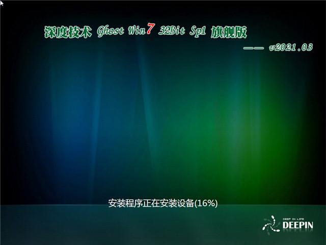 深度系统 Ghost Win7 32位旗舰版 v2021.03
