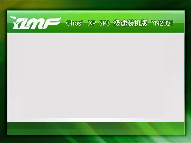 雨林木风 Ghost Xp SP3 极速装机版 v2021.03