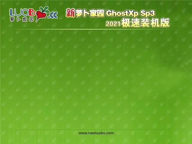 新萝卜家园 Ghost XP SP3 极速版 V2021.03