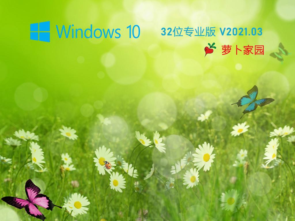 萝卜家园 Ghost Win10 32位 专业纯净版 V2021.03