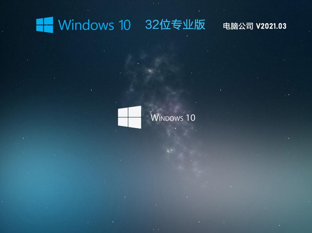 电脑公司 GHOST WIN10 32位专业版 V2021.03