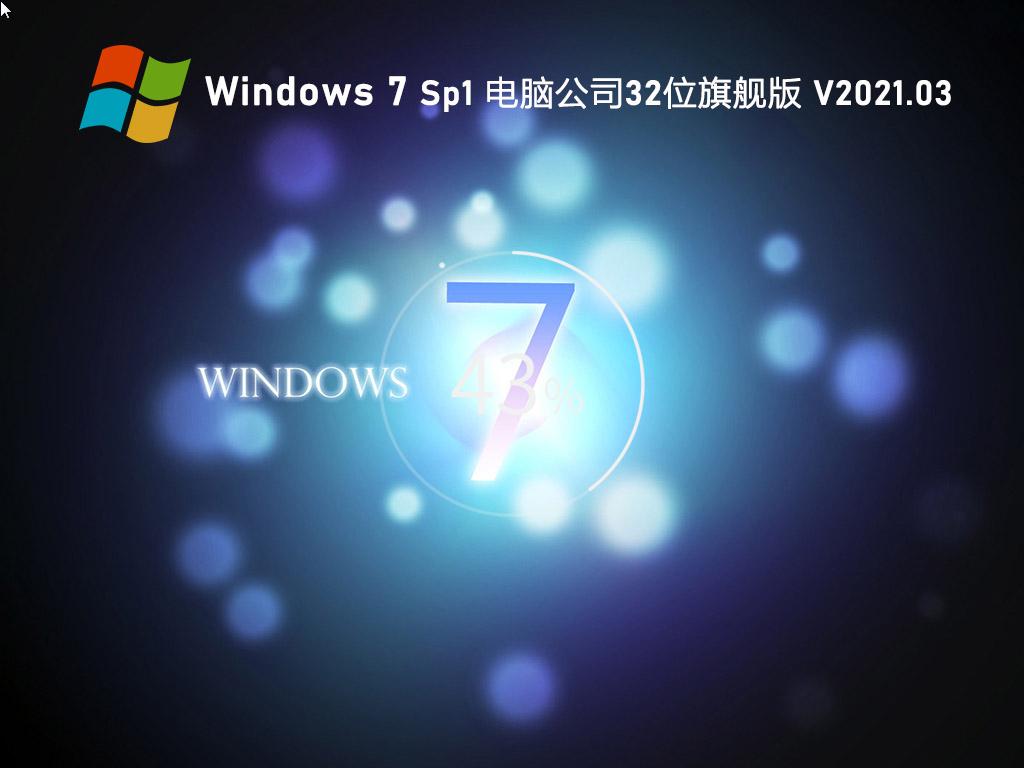 电脑公司 GHOST WIN7 32位旗舰版 V2021.03