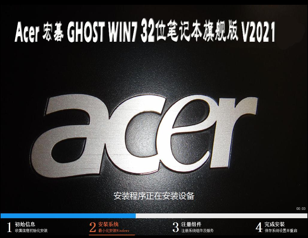 Acer 宏碁 GHOST WIN7 32位笔记本旗舰版 V2021.03